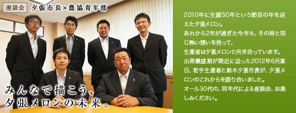 座談会 夕張市長×農協青年部 みんなで描こう、夕張メロンの未来。